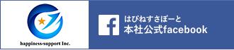 はぴねすさぽーと本社公式Facebook