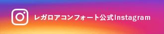 レガロアコンフォート公式Instagram