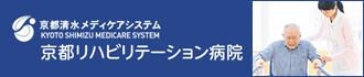 京都リハビリテーション病院